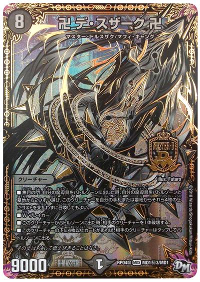卍 デ・スザーク 卍2