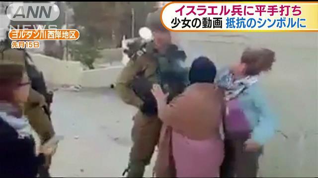 【動画】パレスチナの少女がイスラエル兵を平手打ち