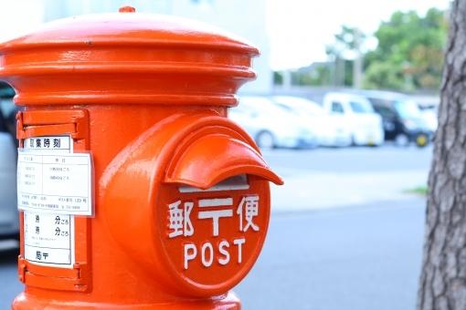 年賀状,郵便局,郵便番号,お手紙,はがき