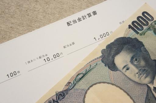 株主配当金,株主優待,トレード