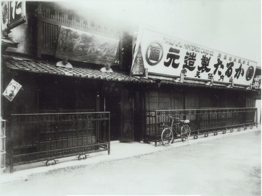 【任天堂】129年前の本社を写したとされる写真が発見!
