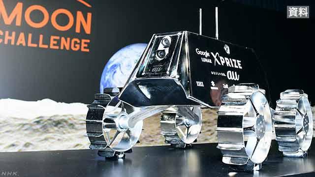 世界初の月面探査レース、どのチームも月面に到着する見込みがなく、勝者なく終了