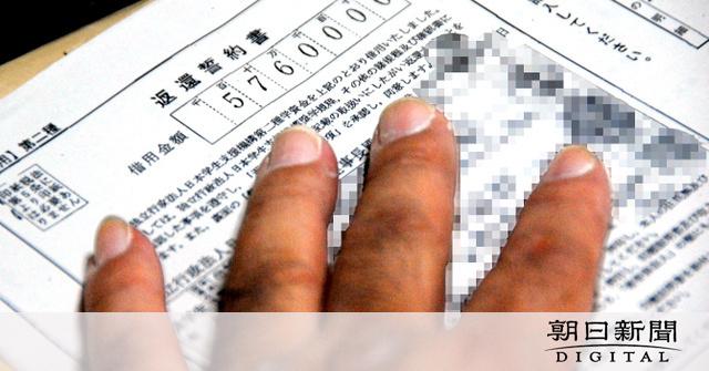 【奨学金破産】奨学金800万円重荷、親子で自己破産