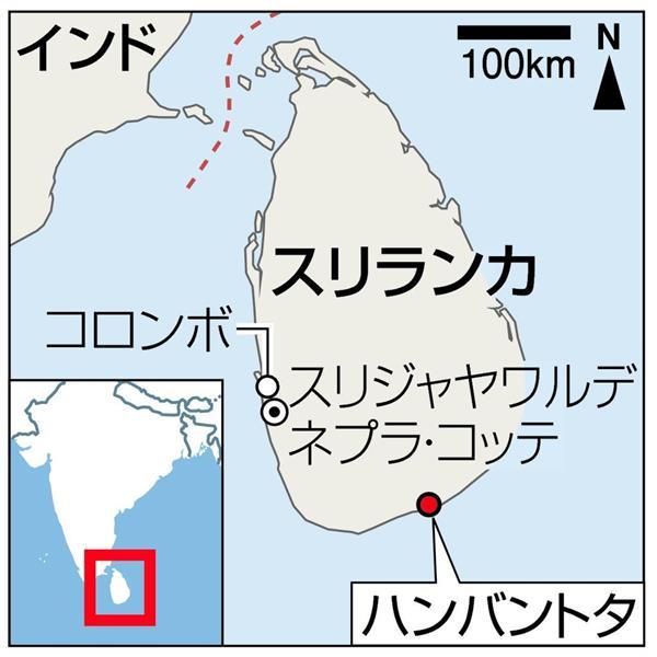 中国の罠に嵌まったスリランカ