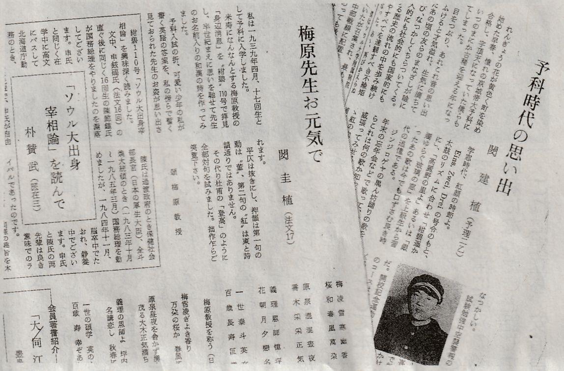 京城帝大の同窓会誌に寄せられた韓国人OBからの投稿