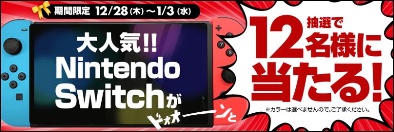 げん玉NintendoSwitchが当たる