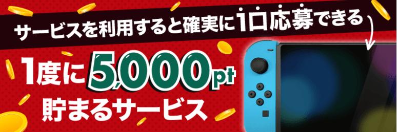 げん玉NintendoSwitchサービス利用
