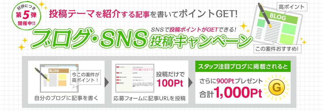 ゲットマネーブログ・SNS投稿第5弾