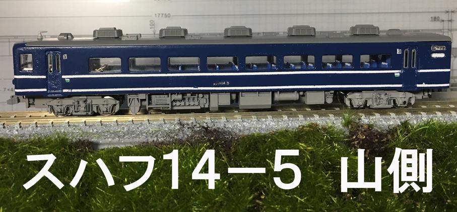 suhafu14-5yama.jpg