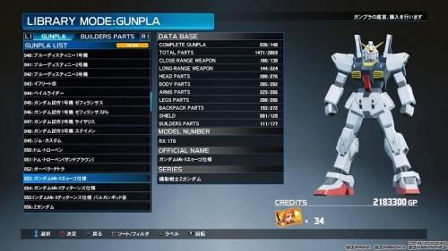 New ガンダムブレイカー_20181016202150