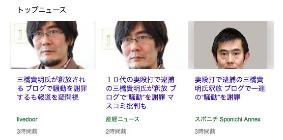 三橋貴明2018年1月8日