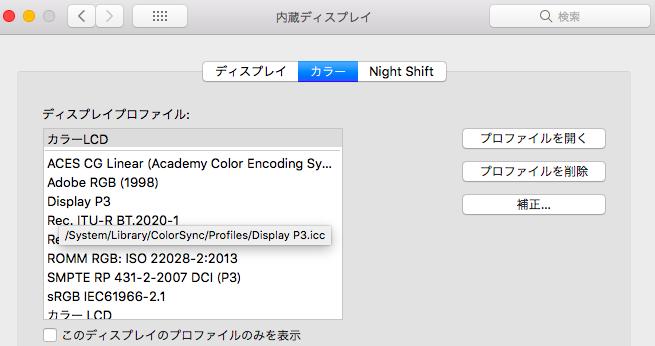 Mac ディスプレイプロファイル平成30年2月19日