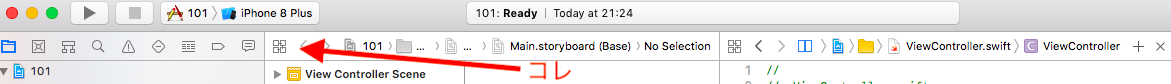 Storyboardswift平成30年2月19日