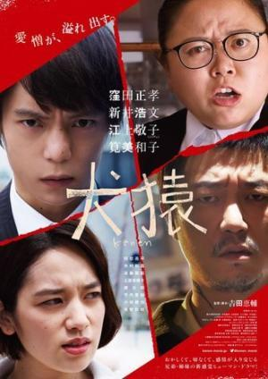吉田恵輔 『犬猿』 主演の4人。窪田正孝、新井浩文、江上敬子、筧美和子。