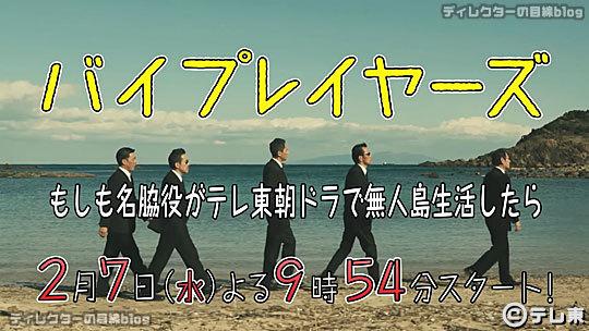 """「バイプレイヤーズ」2月復活! 今度は""""テレ東朝ドラ""""進出&無人島生活!?"""