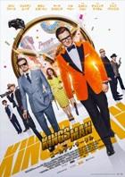 映画「キングスマン:ゴールデン・サークル(2D/日本語字幕版)」 感想と採点 ※ネタバレなし
