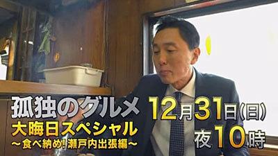 孤独のグルメ 大晦日スペシャル~食べ納め!瀬戸内出張編~ (2017/12/31) 感想