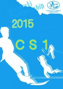 2015M_CS1