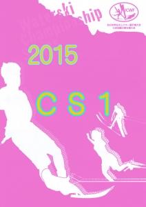 2015W_CS1