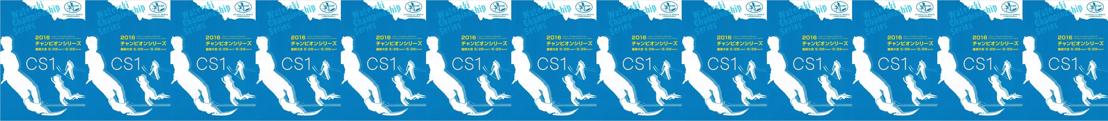 2016CS1 M's Title