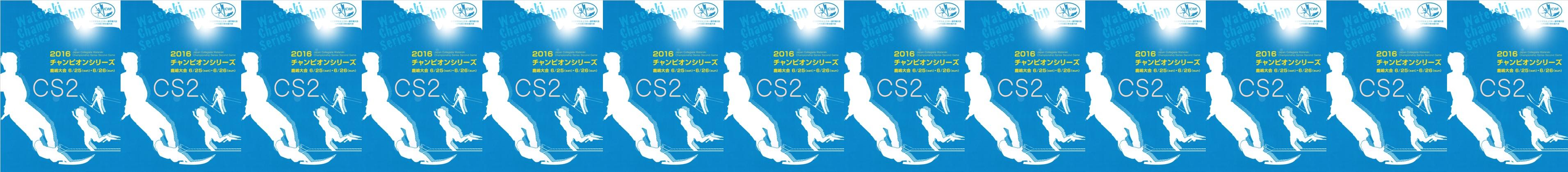 2016CS2 M's Title
