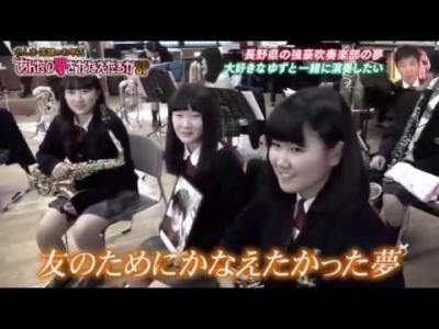 【芸能人サプライズ】松商学園吹奏楽部がゆずのサプライズでコラボ!