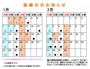 カレンダー(2018年1-2月)