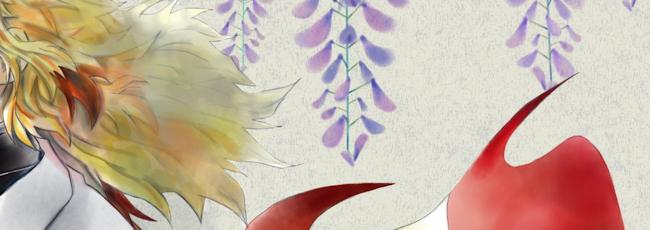煉獄杏寿郎 炎柱
