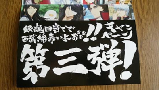 銀魂記念乗車券5