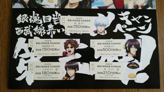 銀魂記念乗車券4