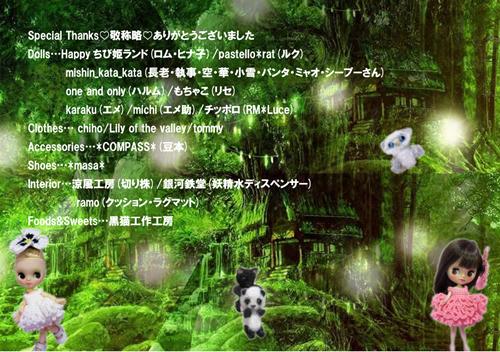 妖精会議ST