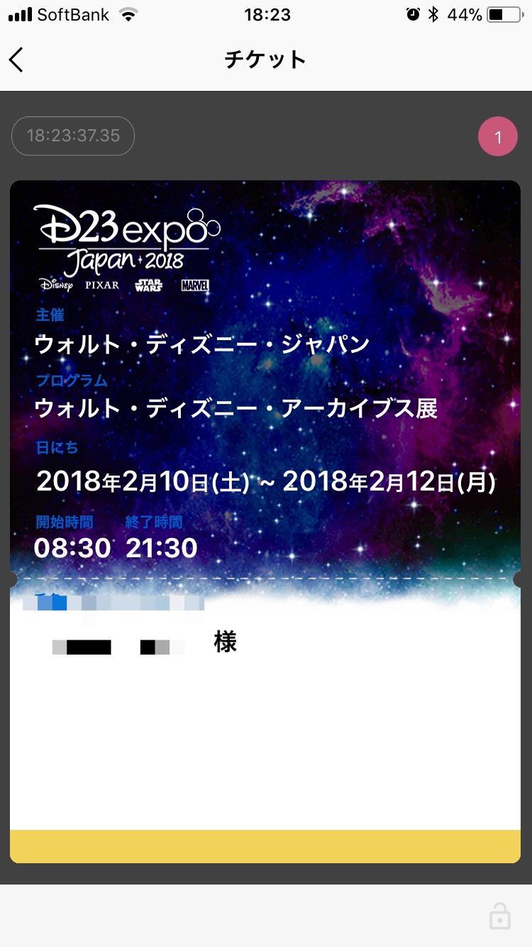 イマジネーションと海 ウォルト・ディズニー・アーカイブス展 ~d23 expo