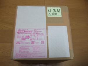 ひでのぱぱさんプチプレ当選品20180106-1
