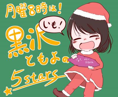 クリスマスともよちゃん