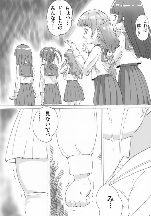 2018_ehomaki_manga_page2.jpg