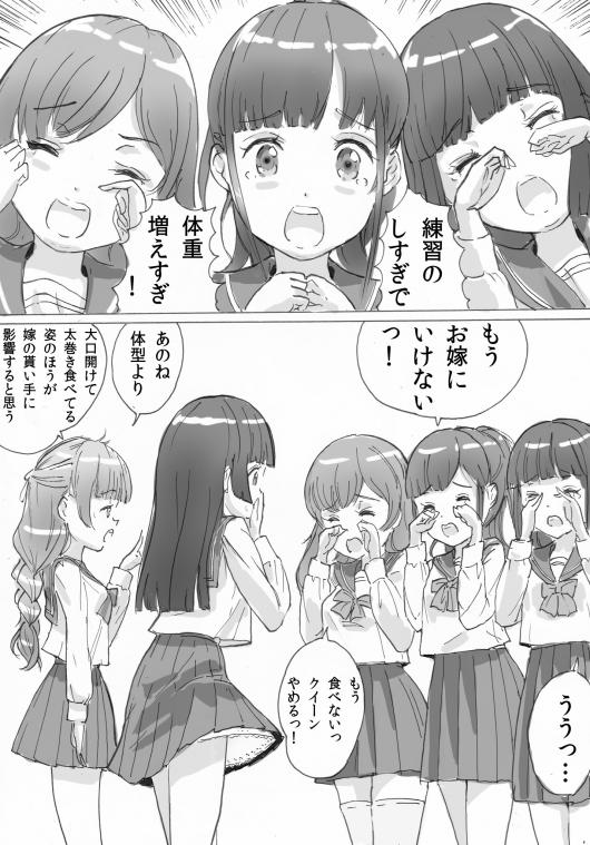 2018_ehomaki_manga_page3.jpg