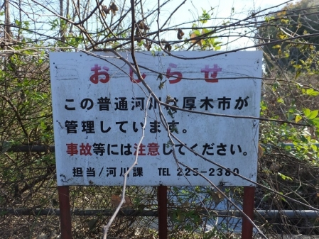 厚木市のお知らせ看板・蟹渕川河口