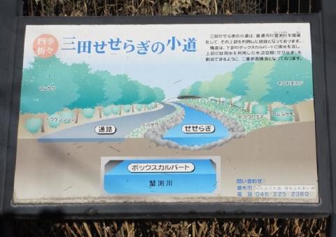 三田せせらぎの小道