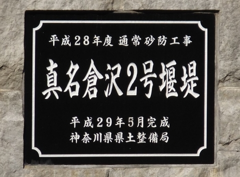 真名倉沢2号堰堤銘板