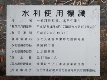 横須賀水道半原水源地・水利使用標識