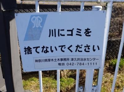 山谷鳩川橋の神奈川県の注意看板