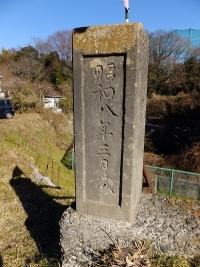 鳩川放水路コンクリート標柱