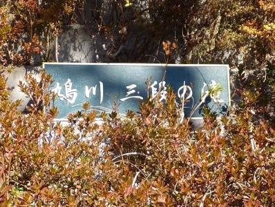 鳩川隧道分水路・三段の滝