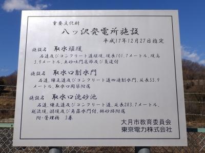 八ツ沢発電所施設現地案内板