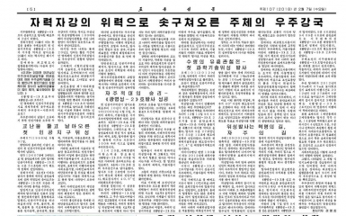 20180207 rodong5 rocket