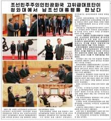 20180211 rodong1 chowa