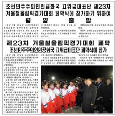 20180226 rodong2