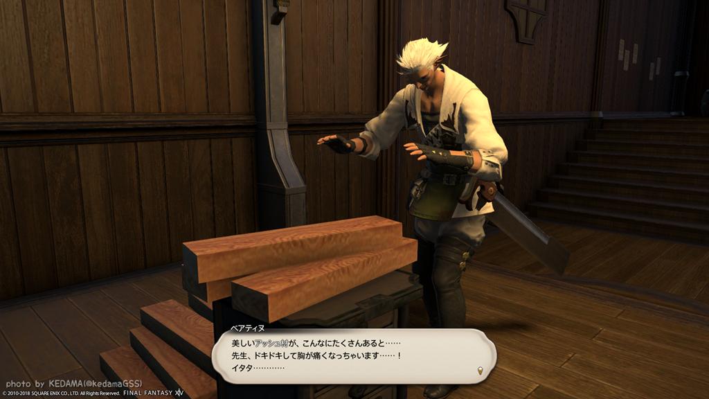 木工とヒーホーとMiitomo【FF14】