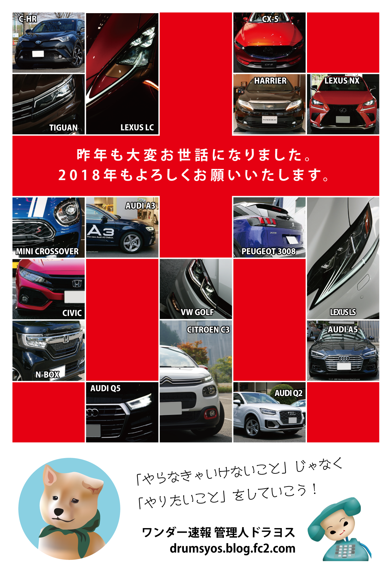 年賀状2018車