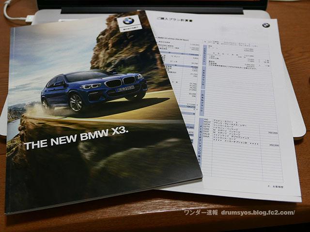 BMWX3_05_20171229002804974.jpg